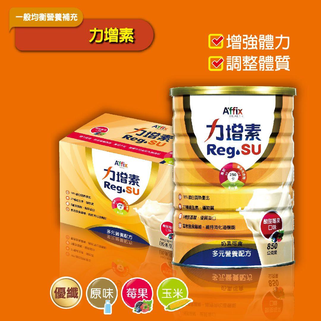 力增素-多元營養配方(粉)