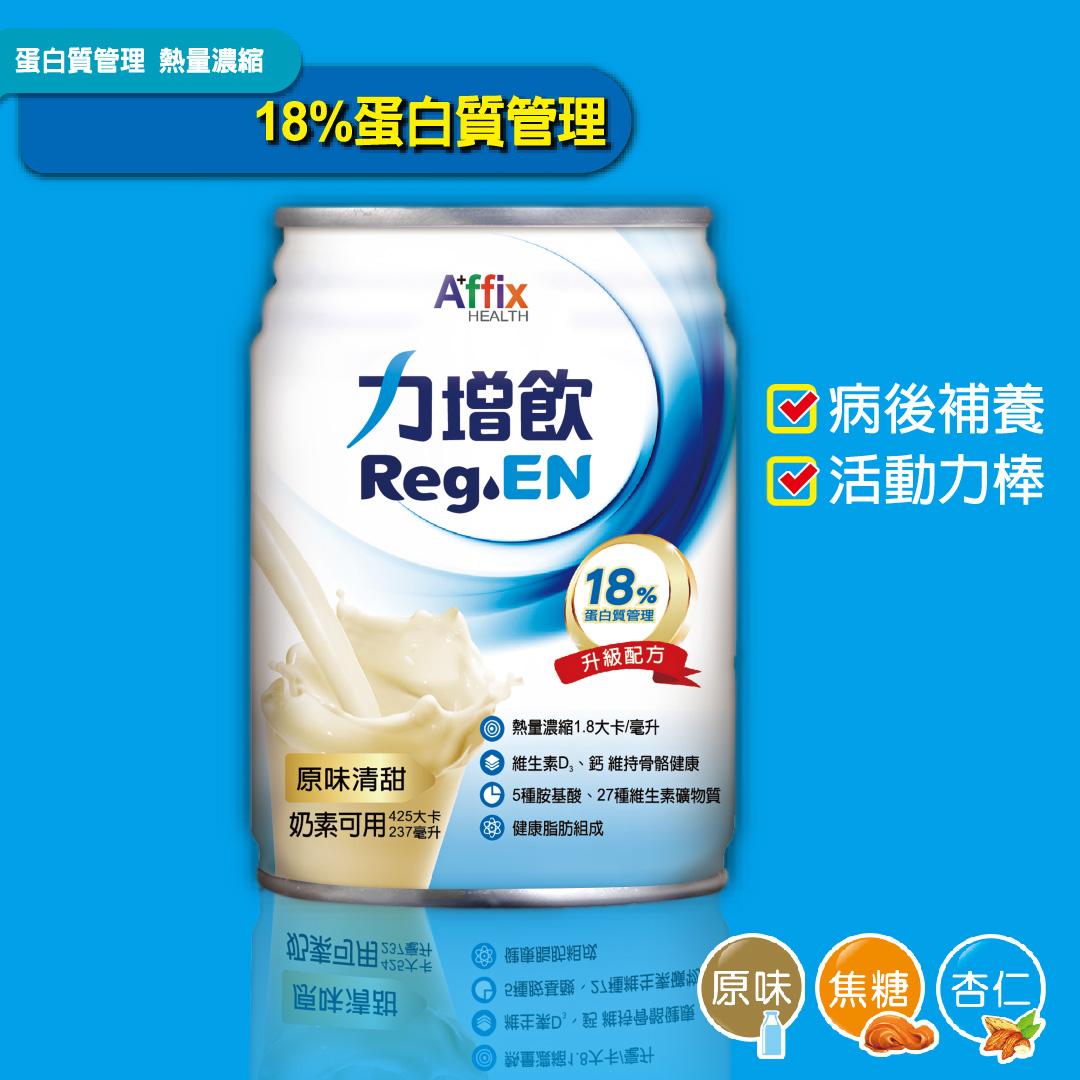 力增飲 18%蛋白質-原味