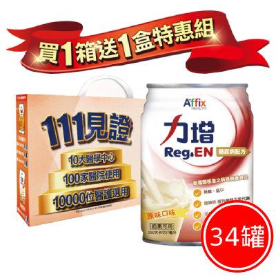 ReGen力增 糖尿病配方-原味 1+1特惠組(共34罐)